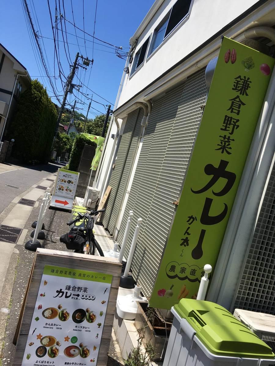 鎌倉カレーかん太