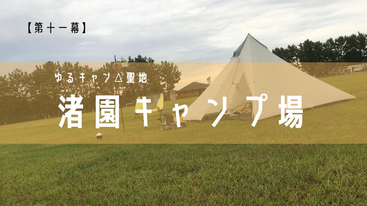 渚園キャンプ場】ゆるキャン△聖地キャンプ場でソロキャンプ。【第十一 ...