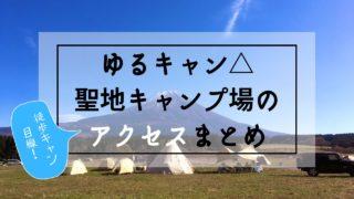 【バスや電車で聖地巡礼】ゆるキャン△聖地キャンプ場のアクセスまとめ【徒歩キャンプ目線】