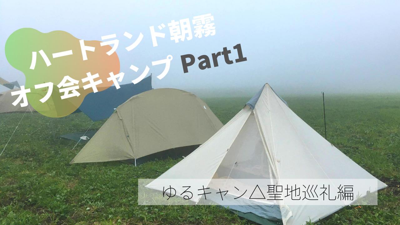 キャンプ オフ 会