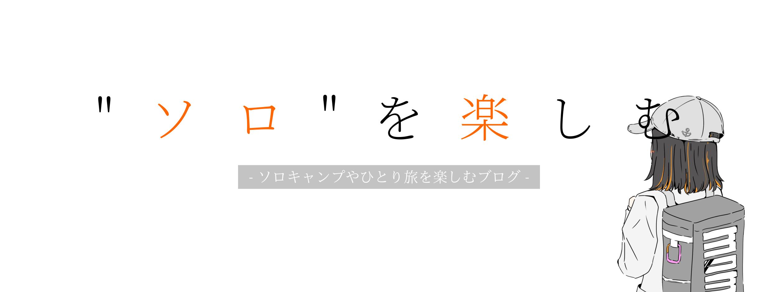 """""""ソロ""""を楽しむ"""
